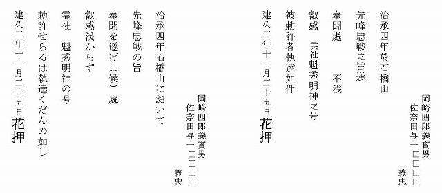 佐奈田霊社その2 頼朝の古文書 ...